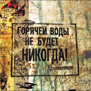 Мэрия Воронежа разбирается в отключении горячей воды в 4 многоэтажках - http://voronezh-times.ru/stories.