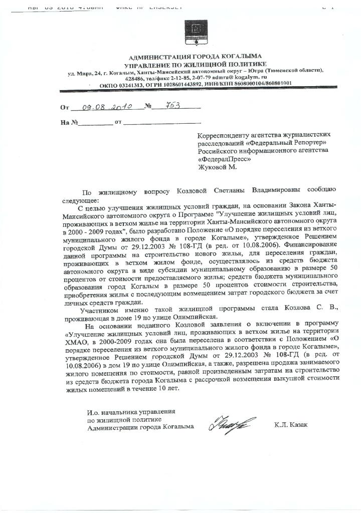 Согласно постановлению исполкома зеленодольского муниципального района 2425 от 31 декабря 2011 года, шесть домов в