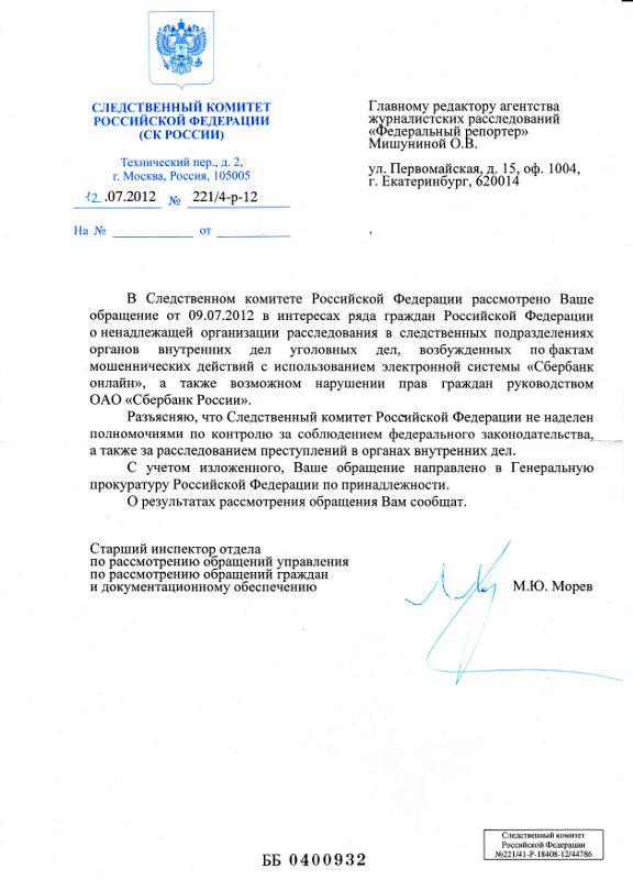 Ответ СК РФ